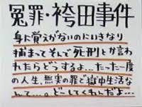 袴田事件.jpg