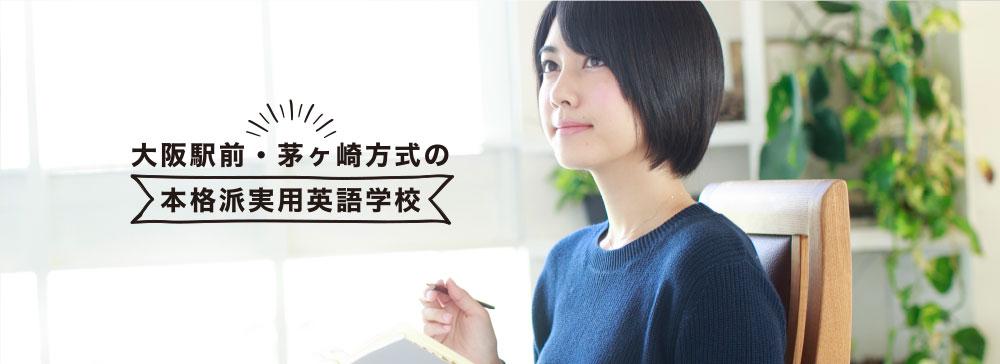 大阪駅前・茅ヶ崎方式の本格派実用英語学校