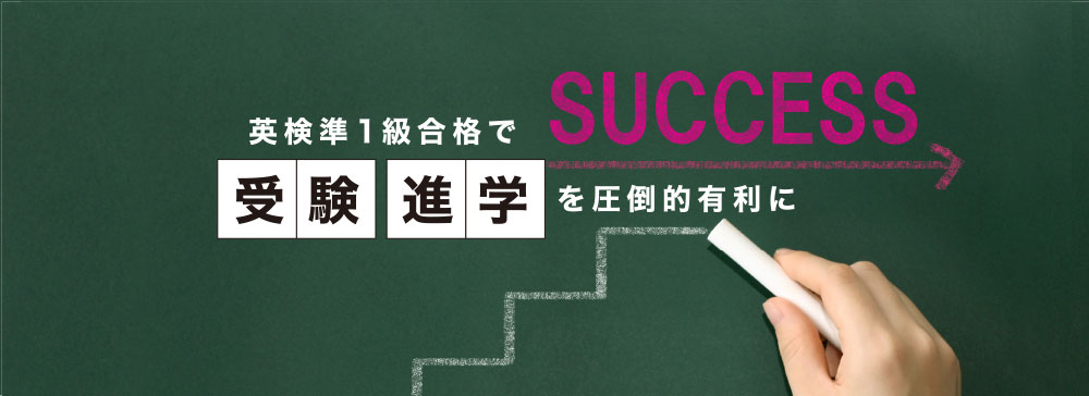 英検準1級合格で受験進学を圧倒的有利に